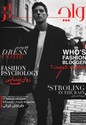 Hector On Wachaar Magazine Cover Feb'18